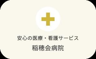 安心の医療・看護サービス 稲穂会病院