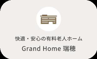 快適・安心の有料老人ホーム Grand Home瑞穂