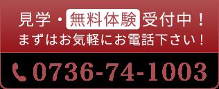 見学・無料体験受付中 まずはお気軽にお電話下さい!