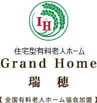 住宅型有料老人ホーム Grand Home 瑞穂